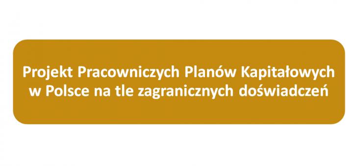 """Eksperci Instytutu wzięli udział w panelu dyskusyjnym """"Projekt Pracowniczych Planów Kapitałowych w Polsce na tle zagranicznych doświadczeń"""""""